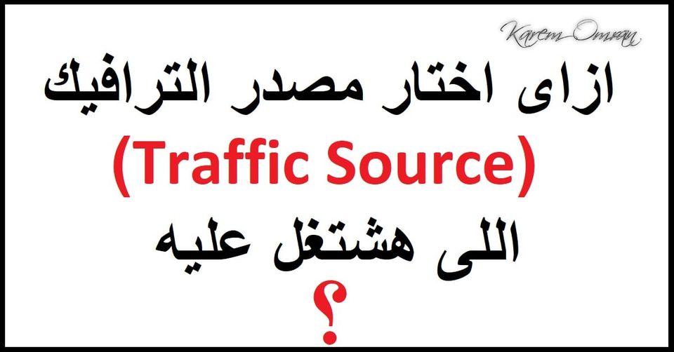 ازاى اختار مصدر الترافيك (Traffic Source) اللى هشتغل عليه؟؟